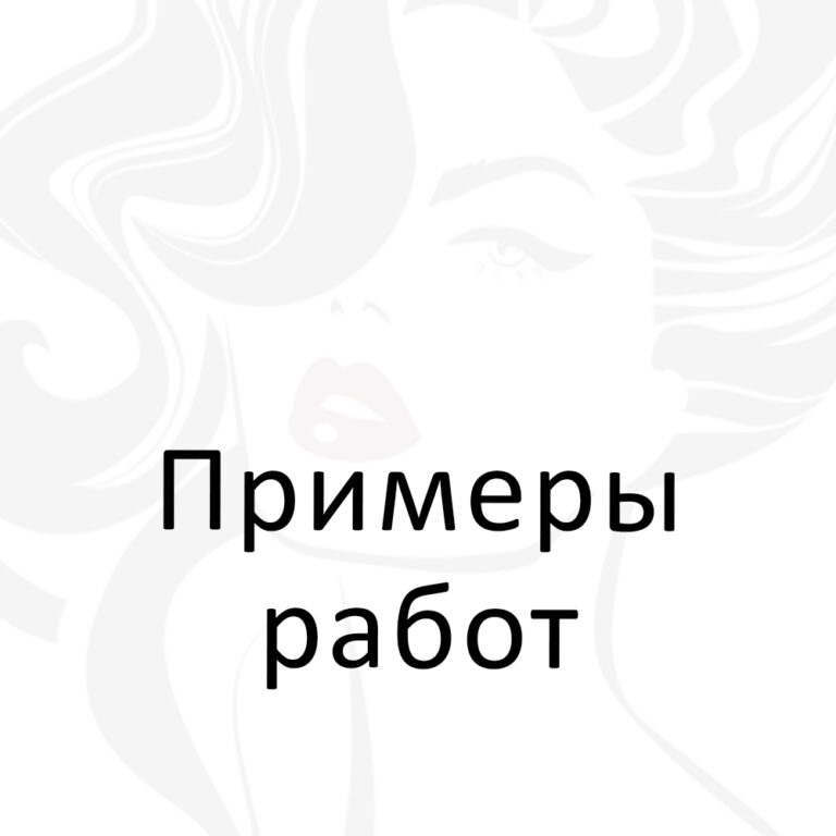 примеры — копия (4)