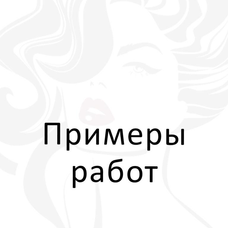 примеры — копия