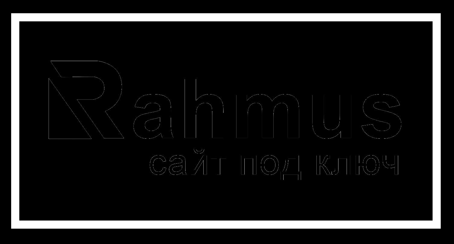 rahmus.ru сайт под ключ