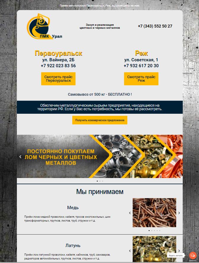 """ООО ПМК """"Урал"""" - пункт приема металлолома"""