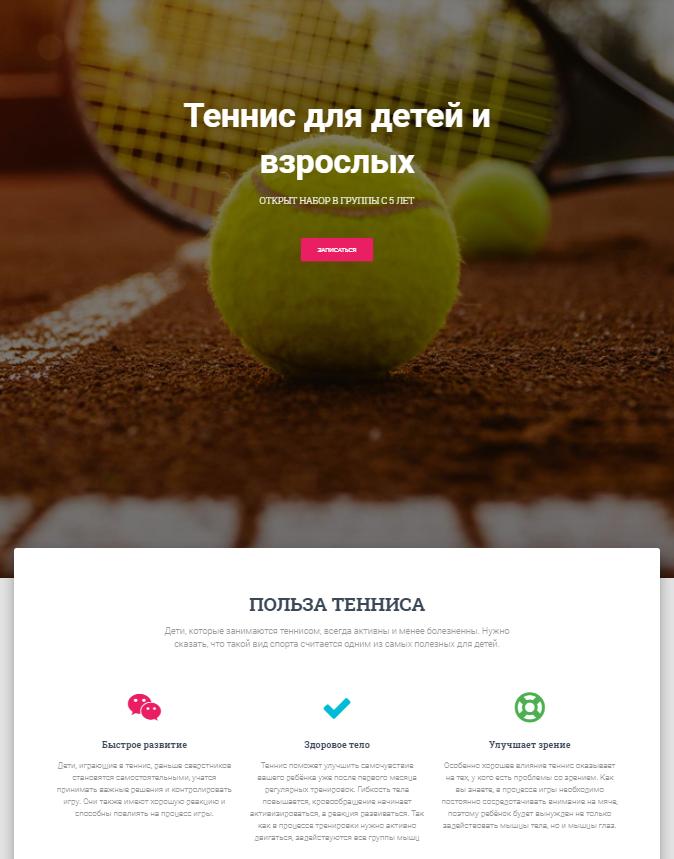 Кортелев - обучение большому теннису